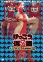 【中古】【HC】3.けっこう仮面 サマライジング 【DVD】/小澤マリア