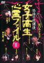 【中古】2.恐怖の放課後 女子高生心霊ファイル (完) 【DVD】/原口あきまさ