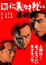 【SOY受賞】【中古】新・仁義なき戦い 謀殺 【DVD】/高橋克典DVD/邦画任侠