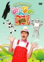【中古】エハラマサヒロ/みんなの童謡 【DVD】/エハラマサヒロDVD/邦画バラエティ