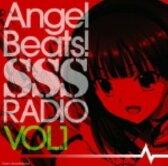 【中古】ラジオCD Angel Beats! SSS(死んだ 世界 戦線)RADIO vol.1/櫻井浩美/花澤香菜/喜多村英梨CDアルバム/アニメ