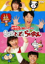 【SOY受賞】【中古】最新ソングブック ねこ ときどき らいおん 【DVD】/横山だいすけDVD/キッズ