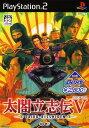 【中古】太閤立志伝5 KOEI The Bestソフト:プレイステーション2ソフト/シミュレーション・ゲーム