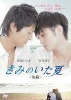 【中古】後.きみのいた夏 (完) 【DVD】/齋藤ヤスカDVD/邦画ラブロマンス
