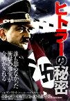 【中古】ヒトラーの秘密 【DVD】/ケン・ストットDVD/洋画戦争