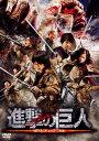 【中古】進撃の巨人 ATTACK ON TITAN 【DVD】/三浦春馬DVD/邦画アクション