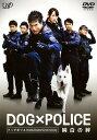 【中古】DOG×POLICE 純白の絆 【DVD】/市原隼人