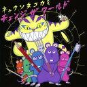 【中古】チェンジ ザ ワールド(初回限定盤)(DVD付)/キュウソネコカミCDアルバム/邦楽