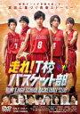 【中古】走れ!T校バスケット部 【DVD】/志尊淳DVD/邦画青春