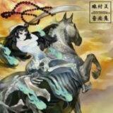 【中古】朧村正 音楽集/ゲームミュージックCDアルバム/アニメ