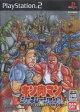 【中古】キン肉マンジェネレーションズソフト:プレイステーション2ソフト/アクション・ゲーム