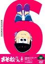 【中古】初限)6.おそ松さん 【DVD】/櫻井孝宏DVD/OVA