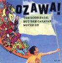 【中古】犬は吠えるがキャラバンは進む/小沢健二CDアルバム/邦楽