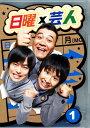 【中古】1.日曜×芸人 【DVD】/山崎弘也DVD/邦画バラエティ