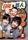 【中古】2.日曜×芸人 【DVD】/山崎弘也DVD/邦画バラエティ