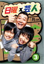 【中古】3.日曜×芸人 【DVD】/山崎弘也DVD/邦画バラエティ