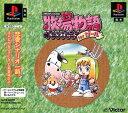 【中古】牧場物語 ハーベストムーン for ガールソフト:プレイステーションソフト/シミュレーション・ゲーム