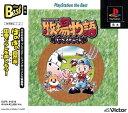 【中古】牧場物語 ハーベストムーン PlayStation the Bestソフト:プレイステーションソフト/シミュレーション・ゲーム