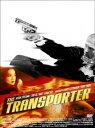 【中古】トランスポーター 【DVD】/ジェイソン・ステイサムDVD/洋画アクション