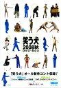 【中古】笑う犬 2008 秋 BOX 【DVD】/ウッチャンナンチャンDVD/邦画バラエティ