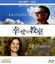 【中古】幸せの教室 BD+DVDセット 【ブルーレイ】/トム・ハンクスブルーレイ/洋画ドラマ