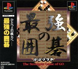 【中古】最強の囲碁ソフト:プレイステーションソフト/テーブル・ゲーム