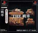 【中古】THE 戦車 SIMPLE1500シリーズ Vol.90