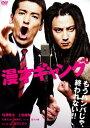 【中古】漫才ギャング スタンダード・ED 【DVD】/佐藤隆太DVD/邦画青春
