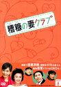 【中古】8.糟糠の妻クラブ BOX 【DVD】/キム・ヘソン...