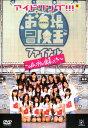 【中古】アイドリング!!! in 冒険王FINAL uRaのウラまで… 【DVD】/アイドリング!!!DVD/映像その他音楽