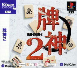 【中古】牌神2 PSoneBooksソフト:プレイステーションソフト/テーブル・ゲーム