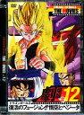 【中古】12.ドラゴンボールZ(劇)復活のフュージョン!!悟空… 【DVD】/野沢雅子DVD/コミック