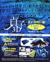【中古】初限)貞子3D 貞子の呪い箱 【ブルーレイ】/石原さとみブルーレイ/邦画ホラー