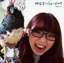 【中古】快進撃のミュージック/朝倉さやCDアルバム/邦楽
