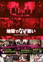 【SS中P5倍】【中古】地獄でなぜ悪い コレクターズED 【DVD】/國村隼DVD/邦画コメディ