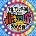 【中古】青春アカペラ甲子園 全国ハモネプリーグ2009夏/オムニバス