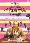 【中古】THE3名様 人生のピンチを救うパフェおやじの7… 【DVD】/志賀廣太郎