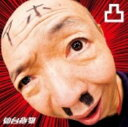 【中古】凸−デコ−(初回生産限定盤)(DVD付)/仙台貨物CDアルバム/邦楽