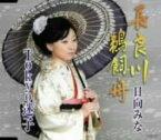 【中古】長良川鵜飼舟/Tokyo迷子/日向みなCDシングル/演歌歌謡曲