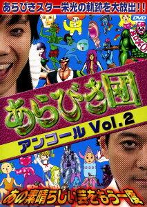【中古】2.あらびき団アンコール 〜あの素晴らし…(完) 【DVD】/キュートンDVD/邦画バラエティ