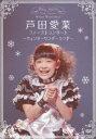 【中古】芦田愛菜/ファーストコンサート ウィンターワンダーランド 【DVD】/芦田愛菜DVD/映像その他音楽