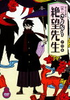 【中古】4.懺・さよなら絶望先生【DVD】/神谷浩史DVD/コミック