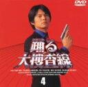 【SOY受賞】【中古】4.踊る大捜査線 【DVD】/織田裕二DVD/邦画TV