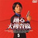 【中古】5.踊る大捜査線 【DVD】/織田裕二DVD/邦画TV