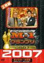 【中古】M-1グランプリ2007 完全版 敗者復活から頂上… 【DVD】/笑い飯DVD/邦画バラエティ