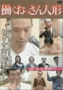 【中古】働くおっさん人形 【DVD】/松本人志