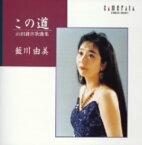 【中古】「この道」〜山田耕筰作品集/藍川由美CDアルバム/クラッシック