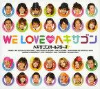 【中古】WE LOVE ヘキサゴン 2009 【Limited Edition】(完全生産限定盤)(DVD付)/ヘキサゴンオールスターズCDアルバム/邦楽