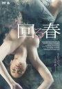 【中古】回る春【DVD】/ダニエル・ファネゴ
