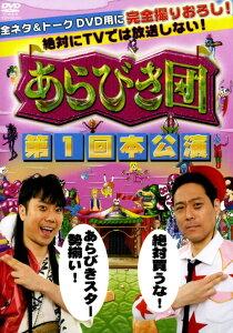 【中古】あらびき団 第1回本公演 【DVD】/東野幸治DVD/邦画バラエティ
